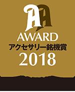 銘機賞2018 特別賞