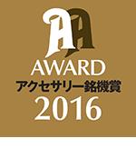 銘機賞2016