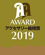 銘機賞2019 金賞