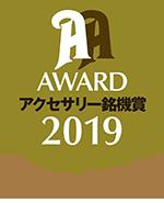 銘機賞2019 グランプリ