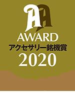 銘機賞2020 グランプリ