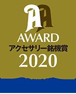 銘機賞2020 特別賞