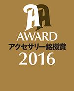 銘機賞2016 金賞