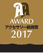 銘機賞2017 特別賞