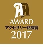 銘機賞2017