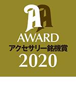 銘機賞2020