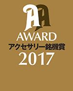 銘機賞2017 金賞