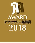 銘機賞2018 グランプリ
