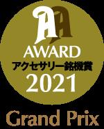 銘機賞2021 グランプリ