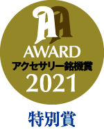 銘機賞2021 特別賞